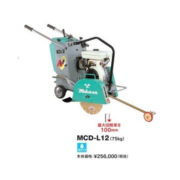 ◇三笠産業 ミカサ 湿式コンクリートカッター MCD-L12 ☆代引不可☆