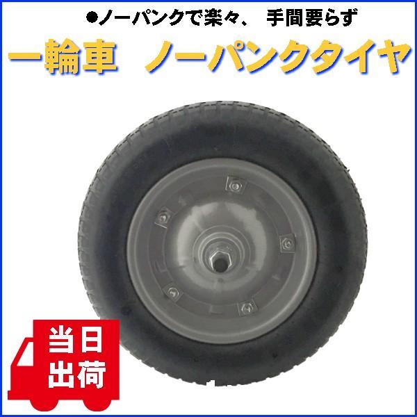 空気入れの必要なし!「一輪車用ノーパンクタイヤ」 当日出荷