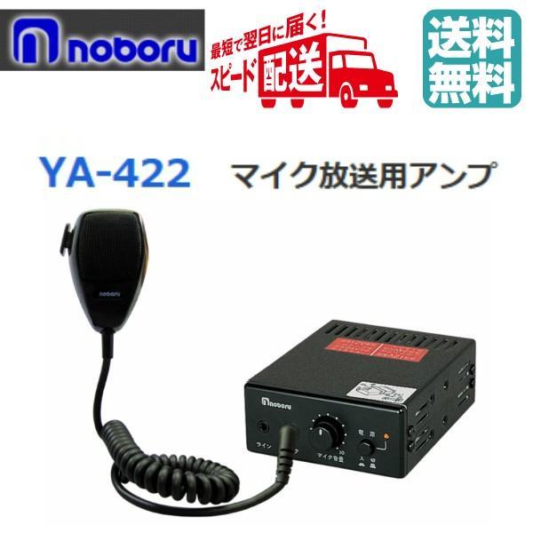 ◇送料無料、即日出荷可! ノボル 車載用アンプ 20W 12V YA-422 ※代引き不可