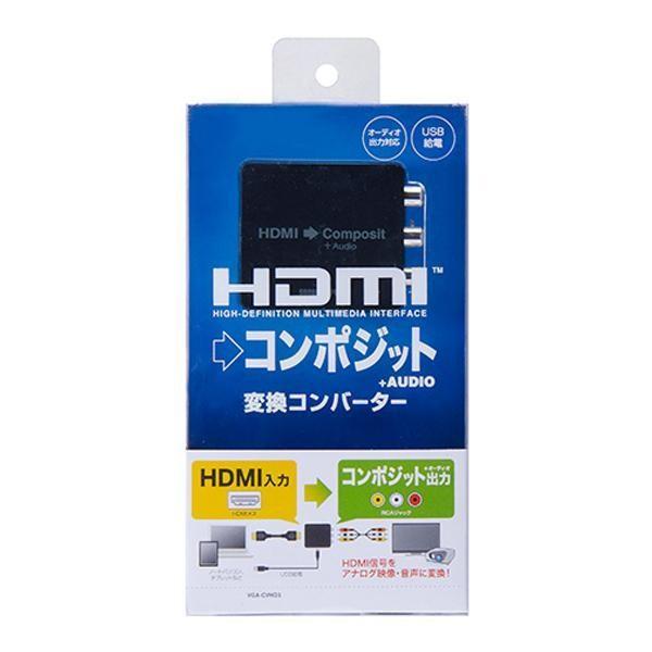 サンワサプライ HDMI信号コンポジット変換コンバーター VGA-CVHD3