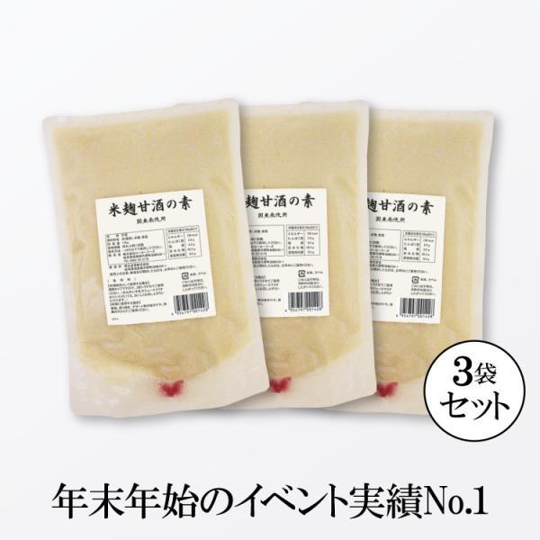 米麹甘酒の素 1.5kg×3袋 業務用 送料無料 国産 甘酒 米麹 あまざけ