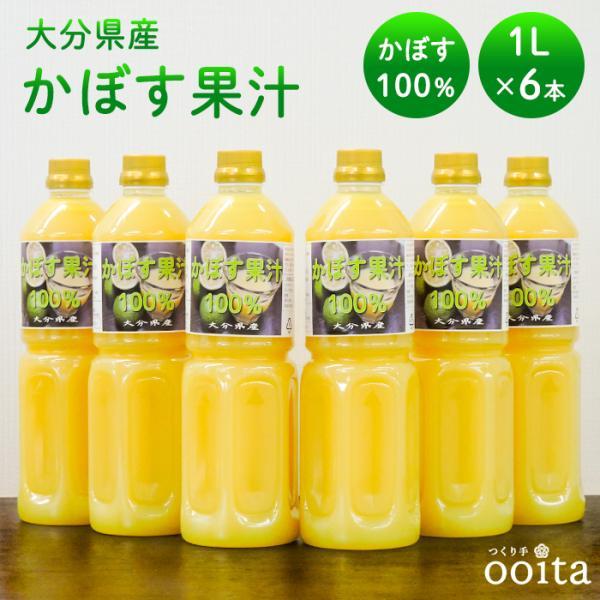 かぼす果汁 1L 6本入り かぼす100%果汁 ギフト 自宅用 果汁 ジュース かぼす果汁 かぼすジュース 健康【当店人気商品】おおいたいいものうまいもの市_飲料