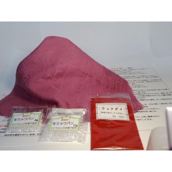 06 牡丹色/臙脂色(ラックダイ) 草木染めキット|turfan