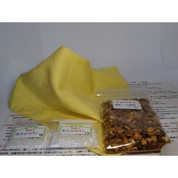 09 鮮黄色(ミロバラン) 草木染めキット|turfan