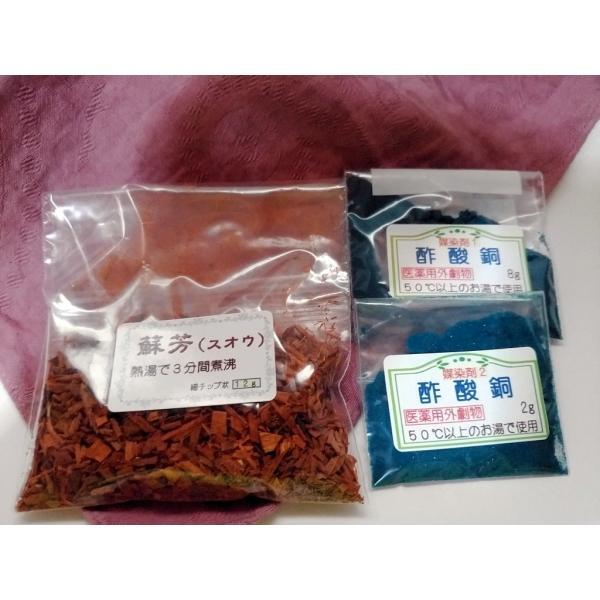 19 牡丹色(蘇芳) 草木染めキット|turfan