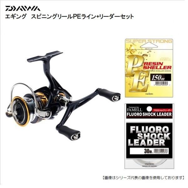 ダイワ レガリスLT3000SC-DH エギング スピニングリール 人気セット PEライン&リーダー付き turiguno-fishers
