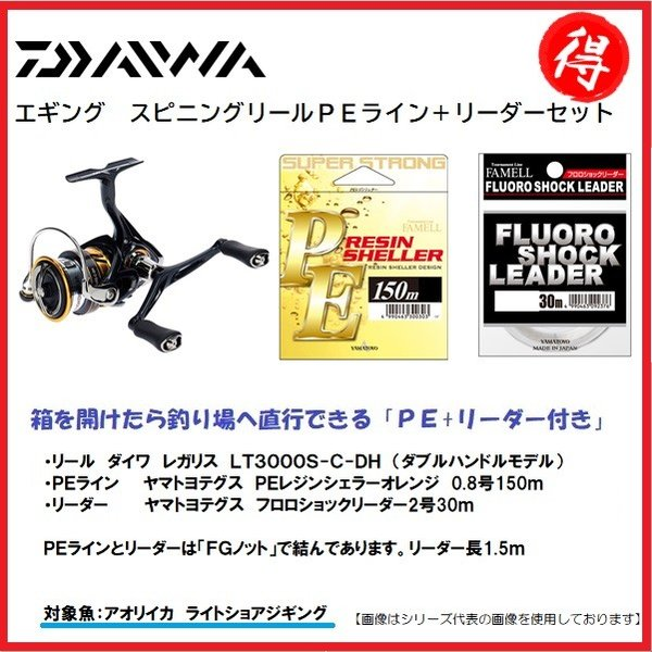 ダイワ レガリスLT3000SC-DH エギング スピニングリール 人気セット PEライン&リーダー付き turiguno-fishers 02