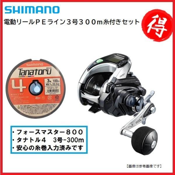 シマノ フォースマスター 800 電動リール PEライン 糸付きセット 3号300M 【送料無料】|turiguno-fishers|02