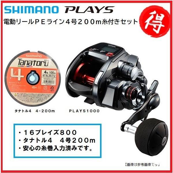 シマノ プレイズ 800 電動リール PEライン 糸付きセット 3号300M 【送料無料】|turiguno-fishers|02
