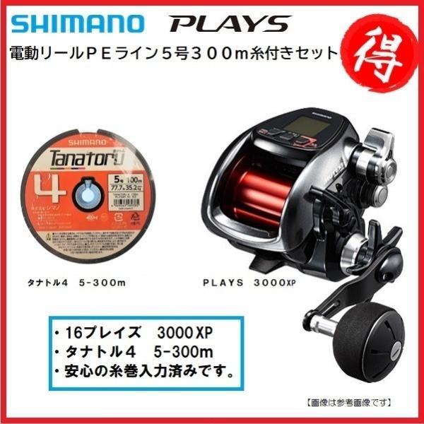 シマノ プレイズ 3000XP 電動リール PEライン 糸付きセット 5号300M 【送料無料】|turiguno-fishers|02