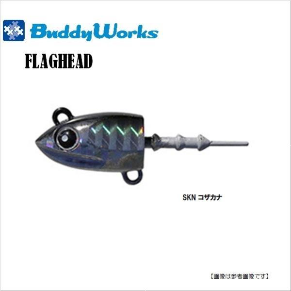 バディーワークス フラッグヘッド 21g SKN メール便配送可|turiguno-fishers