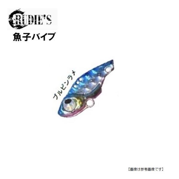 ルーディーズ 魚子バイブ 2.5g ブルピンラメメール便配送可|turiguno-fishers