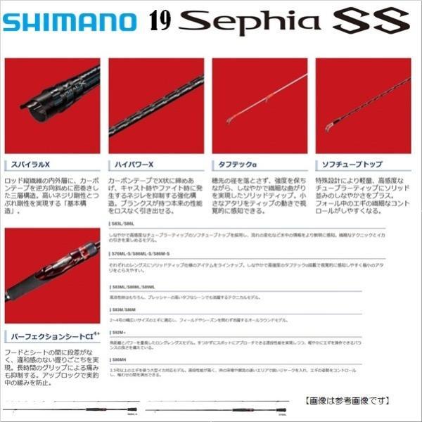 【増税前ラストSALE対象品】シマノ  19 セフィアSS(SEPHIA SS) S83L 【送料無料】|turiguno-fishers|02