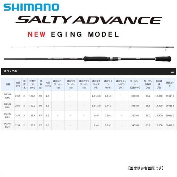 シマノ(SHIMANO) 19 ソルティアドバンス エギング 86M turiguno-fishers 03