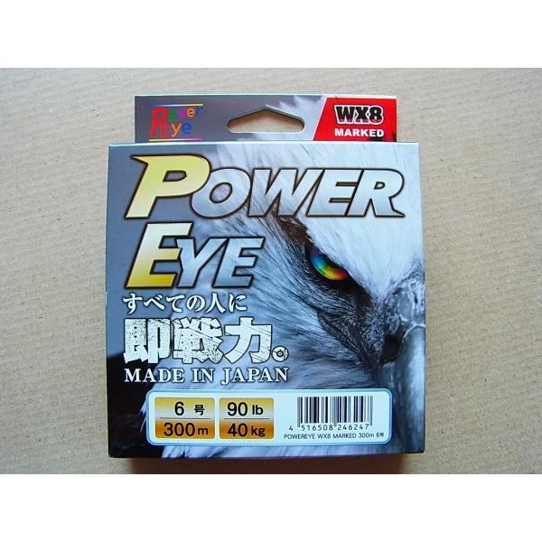 エイテック 300m-6.0号 POWEREYE WX8 MARKED 300m-6.0号(90lb-40kg) PE
