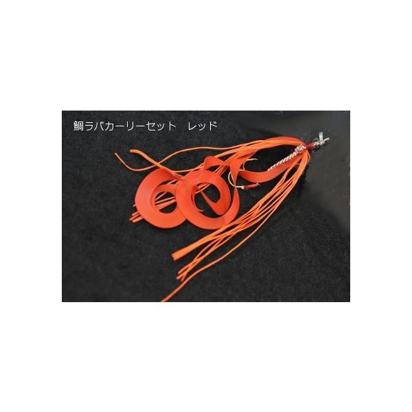 マルシン漁具 鯛ラバ カーリーセット オレンジ+レッド
