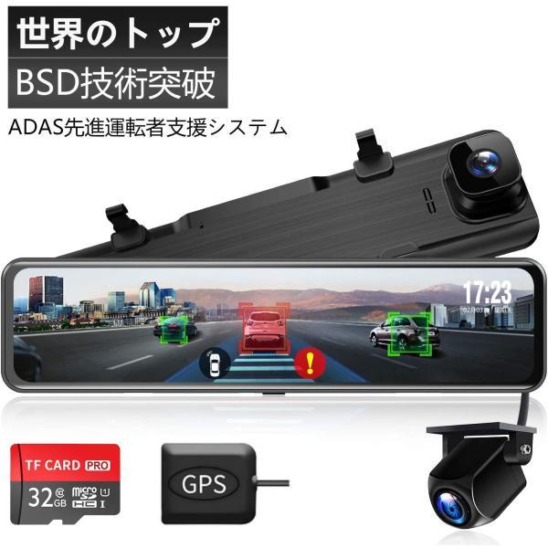 ドライブレコーダーミラー型GPS搭載前後カメラChanger