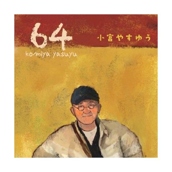 (音楽CD)小宮やすゆう『64』紙ジャケ 16頁ブックレット付|turtle-swamp