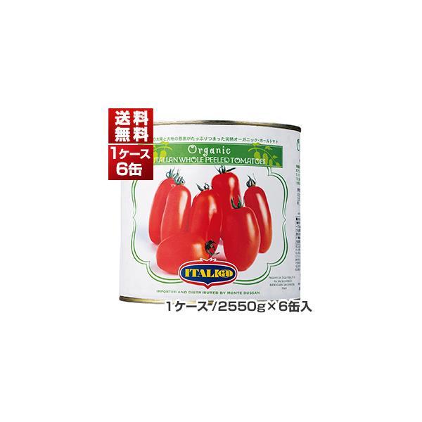 有機 ホールトマト缶 1号缶 ケース 2550g×6缶 モンテベッロ (スピガドーロ)  同梱不可  送料無料