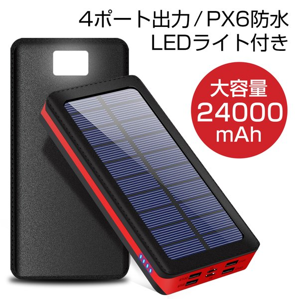 ソーラーチャージャーモバイルバッテリー24000mAh大容量太陽光で充電 4台同時充電iPhone/Android対応防災停電防