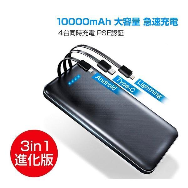 モバイルバッテリー 10000mAh 大容量 PSE認証 急速充電 3ケーブル内蔵 4台同時充電 薄型軽量 持ち運び便利 スマホ充電器 防災グッズ iPhone/iPad/Android 対応|tutuyo