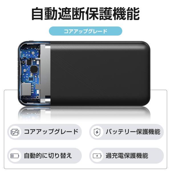 モバイルバッテリー 10000mAh 大容量 PSE認証 急速充電 3ケーブル内蔵 4台同時充電 薄型軽量 持ち運び便利 スマホ充電器 防災グッズ iPhone/iPad/Android 対応|tutuyo|13