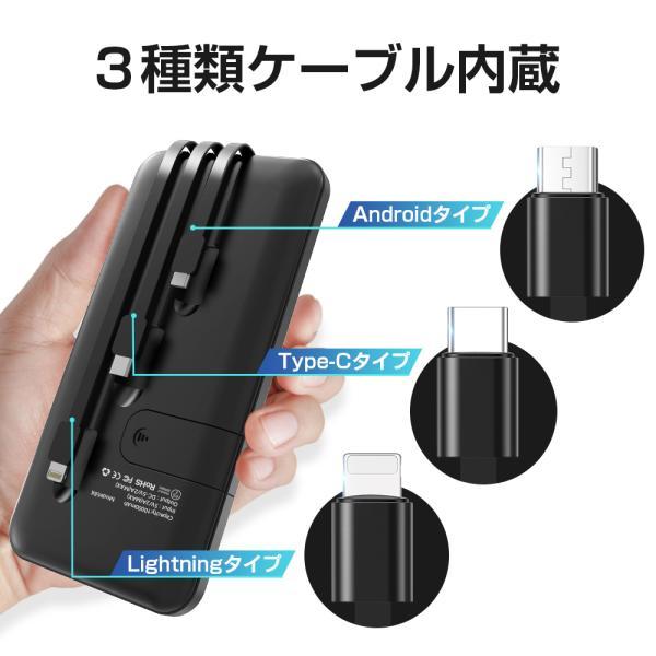 モバイルバッテリー 10000mAh 大容量 PSE認証 急速充電 3ケーブル内蔵 4台同時充電 薄型軽量 持ち運び便利 スマホ充電器 防災グッズ iPhone/iPad/Android 対応|tutuyo|04