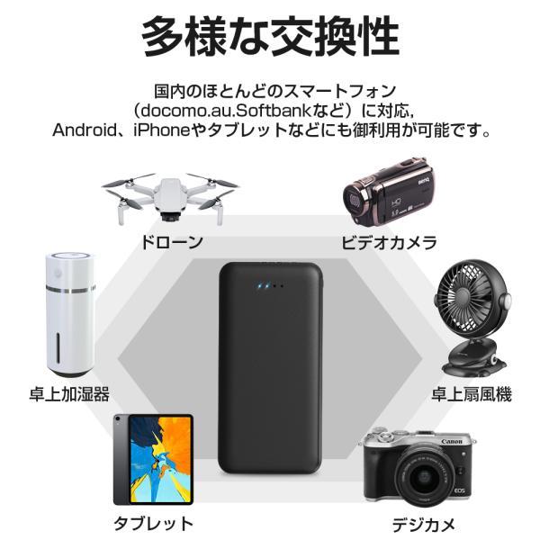 モバイルバッテリー 10000mAh 大容量 PSE認証 急速充電 3ケーブル内蔵 4台同時充電 薄型軽量 持ち運び便利 スマホ充電器 防災グッズ iPhone/iPad/Android 対応|tutuyo|08