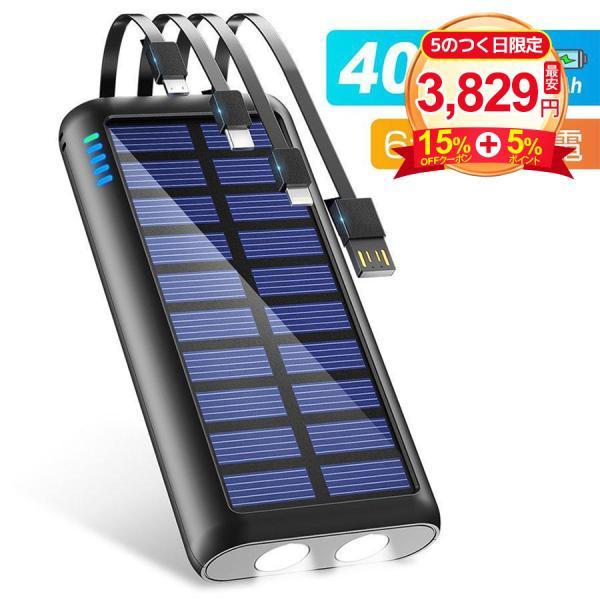 ソーラーモバイルバッテリー31200mAh大容量2.1A急速充電type-c対応ケーブル内蔵3台同時充電スマホ充電器LEDライト