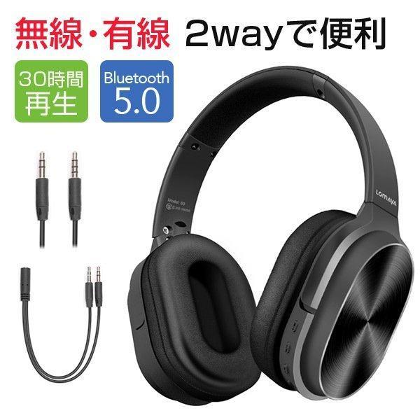 ワイヤレスヘッドフォン Bluetooth5.0 ワイヤレスヘッドホン 重低音 高音質 折りたたみ式 ケーブル着脱式 音漏れ防止 充電式 無線 有線 イヤホン マイク内蔵|tutuyo