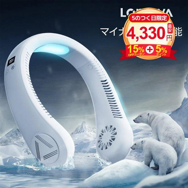 日本Yahoo代標|日本代購|日本批發-ibuy99|ネッククーラー 冷却プレート付 マスク蒸れ対策 冷感 ひんやり マイナスイオン対応 エアーファン …