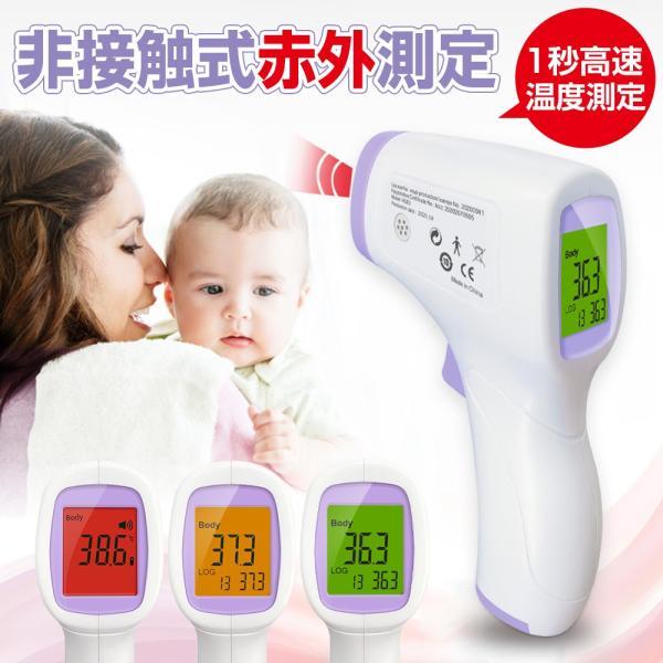 赤外線体温計 非接触温度計  赤ちゃんの体温計 額体温計 高精度 健康管理 過熱警告 LCD画面 子供用 携帯便利 家庭用 学校用 企業用