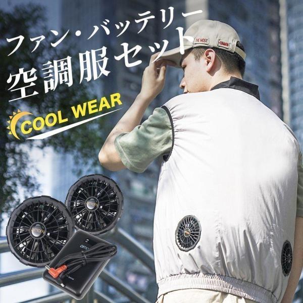 |「父の日 12%OFFクーポン」空調服 バッテリー ファンセット ベスト 冷却服 空調作業服 空調…