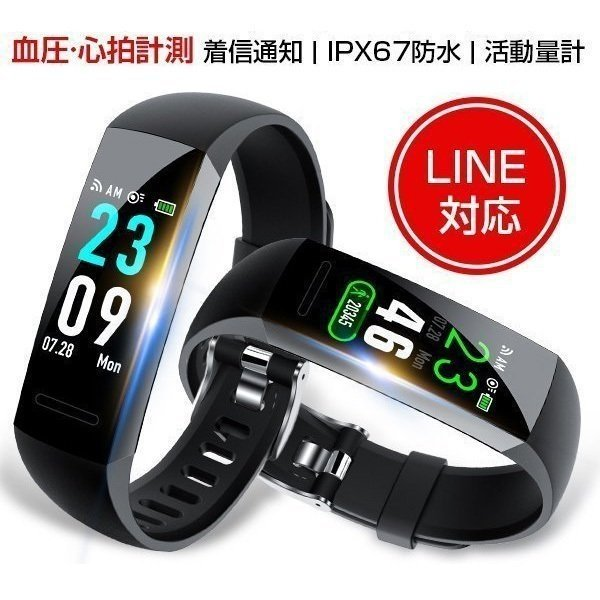 itDEAL スマートウォッチ ブレスレット iphone Android line対応 心拍計血圧計 腕時計 着信通知 ipx67防水 Bluetooth GPS 歩数計測 スポーツ