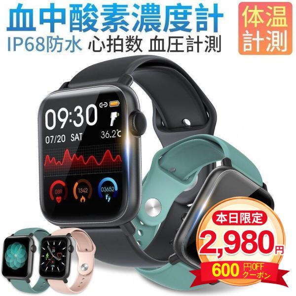 【パルスオキシメーター機能付き】スマートウォッチ フルタッチスクリーン 血中酸素濃度計 大画面 着信通知 睡眠検測 体温監視 歩数計 腕時計 メンズ レディースの画像