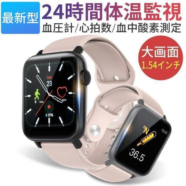 スマートウォッチレディース腕時計血中酸素濃度計1.54inch大画面フルタッチスクリーン着信通知睡眠検測体温監視歩数計時計レディ