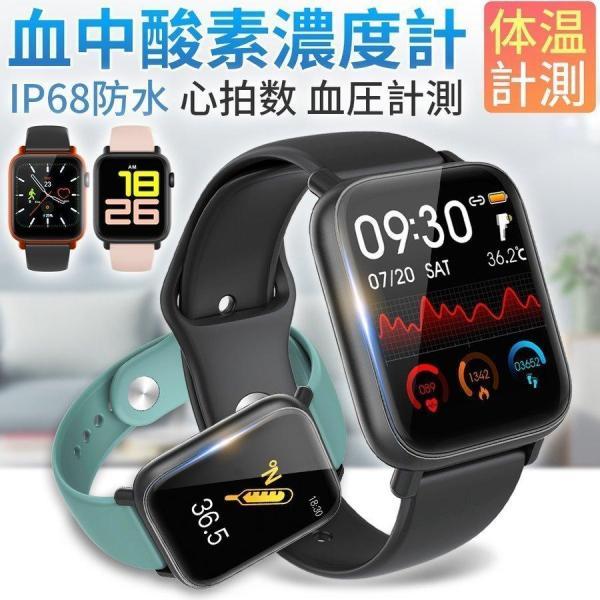 スマートウォッチ血中酸素濃度計フルタッチスクリーン 1.54インチ大画面 IP68防水着信通知体温監視腕時計睡眠検測 メンズレディース日本語