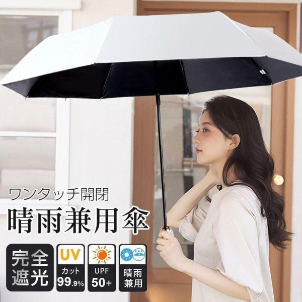 日傘折りたたみ傘自動開閉UVカット率99.9%晴雨兼用雨傘軽量おしゃれ紫外線遮断メンズレディース日焼け対策収納ポーチ付き折畳み傘