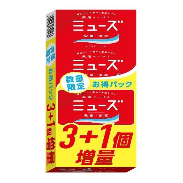 ミューズ石鹸 レギュラー 感謝記念品 3+1個