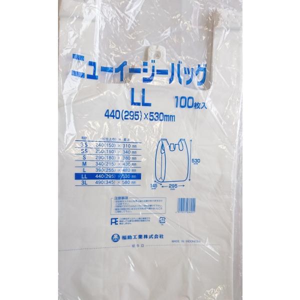 福助 ニューイージーバッグ LL 100枚 乳白 レジ袋