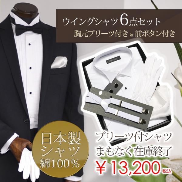 ウイングカラーシャツ小物6点セット 販売