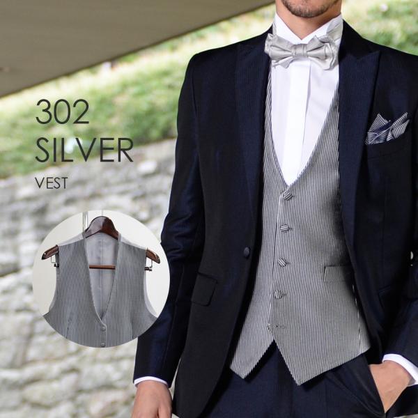 ベスト単品 302SVシルバー お洒落なタキシードの着こなし★レンタル4泊5日★|tuxedo
