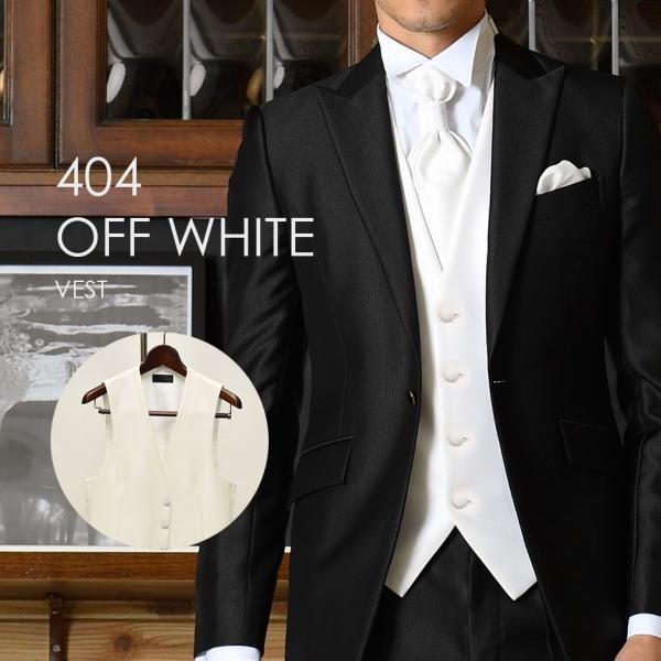 ベスト単品 最大4L 404OWオフホワイト お洒落なタキシードの着こなし★レンタル4泊5日★|tuxedo