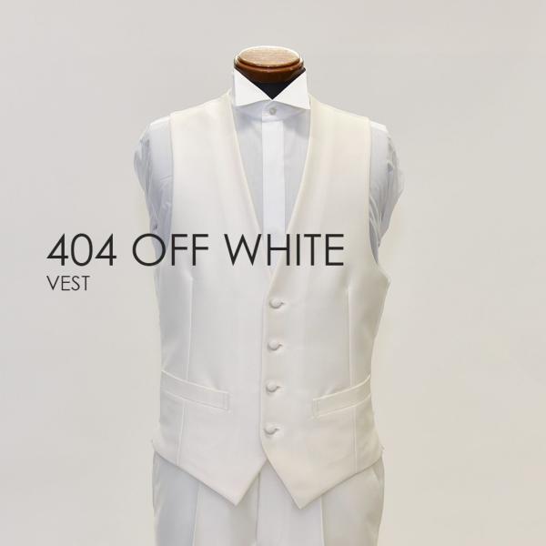 ベスト単品 最大4L 404OWオフホワイト お洒落なタキシードの着こなし★レンタル4泊5日★|tuxedo|03