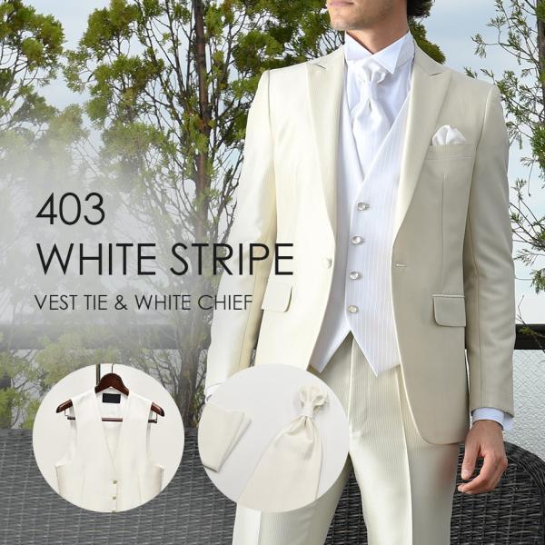 ベスト・タイ・チーフ 403WSホワイトストライプ お洒落なタキシードの着こなし★3点 レンタル4泊5日★ tuxedo
