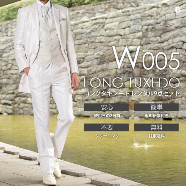 ホワイトプレーン ロングタキシード W005【レンタル】セット9点 選べるベスト・タイ・チーフ ◆4泊5日 往復送料無料 お直し可能◆|tuxedo