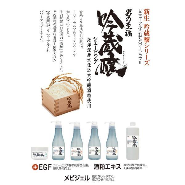 ヒゲソリ前後 吟蔵醸 KFセット 360ml しっとり プレシェーブ クリーム KF 360mL+アフターシェーブミルクKF 360mL|tuyakami|03