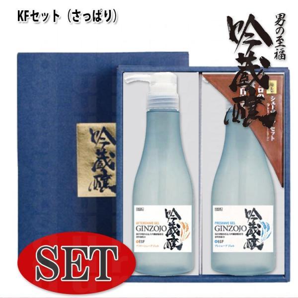 ヒゲソリ前後 吟蔵醸 KFセット 360ml さっぱり プレシェーブジェルKF 360g+アフターシェーブジェルKF 360ml|tuyakami