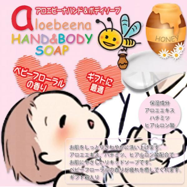 アロエビーナ ハンド&ボディソープ 70g H&Bリキッドソープ  液体タイプ ギフト クリスマスプレゼント aloebeena HAND&BODY SOAP tuyakami 02