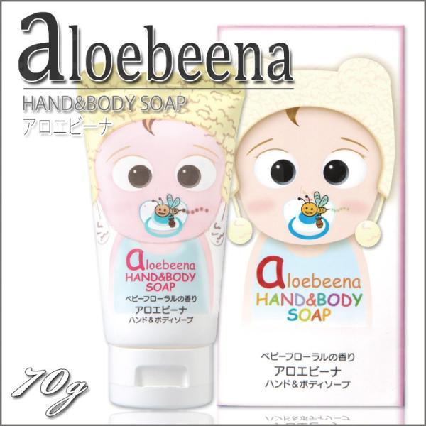 アロエビーナ ハンド&ボディソープ 70g H&Bリキッドソープ  液体タイプ ギフト クリスマスプレゼント aloebeena HAND&BODY SOAP tuyakami 03